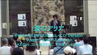 オリジナルCDアルバム<UNIVERSAL>「はじまりの瞬間」より。 http://am...