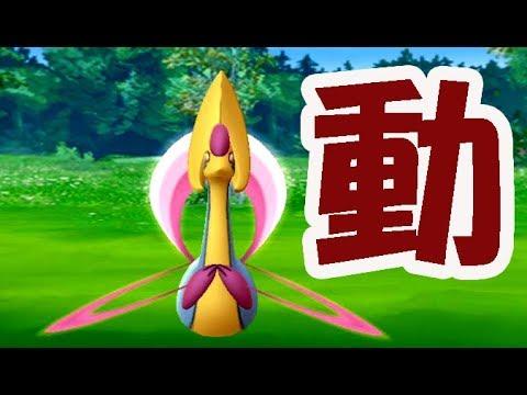 【ポケモンGO】本当のクレセリア登場!ゲッチャレの動きがあのポケモン?そして激レア野生も出現!【新伝説レイド】