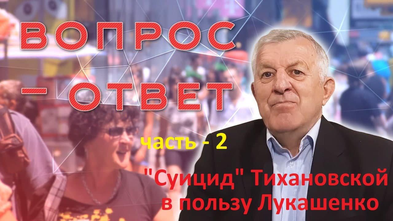 """Полковник ГРУ Бородач: """" Суицид"""" Тихановской в пользу Лукашенко"""""""
