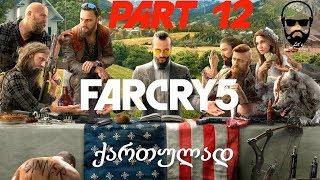 Far Cry 5 ნაწილი 12 / ქანდაკების განადგურება