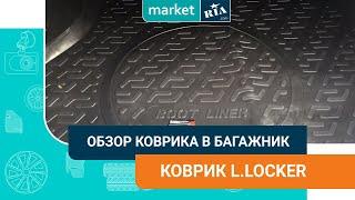 Коврик в багажник L.Locker. Обзор и тест Л.Локер от MARKET.RIA