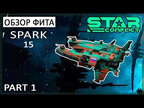 ЭЛИТА►SPARK - ОБЗОР ФИТА #1►Star Conflict