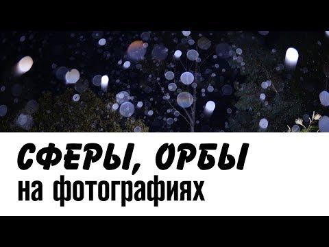 Сферы, Орбы и Шары на фотографиях