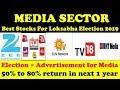 Media Sector : Best Stocks For Loksabha Election 2019: 50%- 80% return in 1 year
