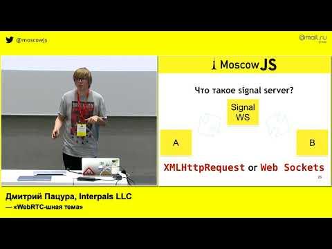 WebRTC-шная тема   Технострим