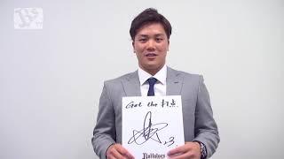 2019 謹賀新年!伏見寅威選手から新年のご挨拶
