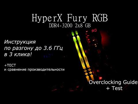 HyperX Fury RGB DDR4-3200 2 X 8 GB – Тест и Разгон / Test And Overclocking