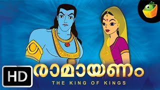 Ramayanam Full Movie In Malayalam (HD) - Compilation of Cartoon/Animated Devotional Stories For Kids