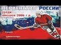 ТОРОС 2006 (г.Нефтекамск) - ФАКЕЛ 2006 (г.Екатеринбург)