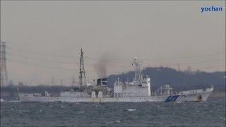 Patrol Vessel: JCG Shiretoko-class,PL 117 SURUGA (Japan Coast Guard)  しれとこ型巡視船 PL117「するが」海上保安庁