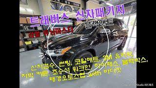 블랙앤트 쉐보래 트래버스 신차패키지(신차검수, 썬팅, …