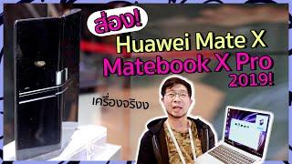 Matebook X Pro 2019 รุ่นใหม่ล่าสุด + Matebook 13 & 14| Droidsans