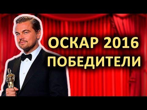 Оскар 2016 победители мультфильм