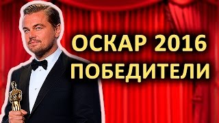 видео Итоги Оскара 2016