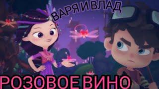 Клип сказочный патруль (заказ Ирина Ахмерова) Варя и Влад ''Розовое вино''