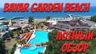 Bayar Garden Beach Hotel Турция, Конаклы. Полный обзор.