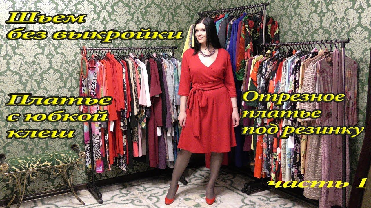 Юбка из платья  видео 175