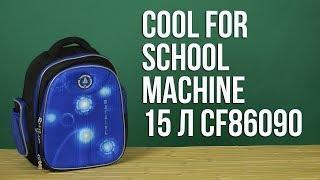 Розпакування Cool For School Machine 38x29x15 см 15 л для хлопчиків CF86090