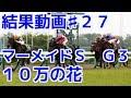 競馬で金をかせぐ♯27(結果)マーメイドステークスG3 マキシマムドパリ