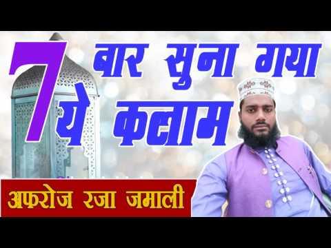 Ramzan Special 2017-रजा बताएँगे Afroz Raza Naat by Azhari Network