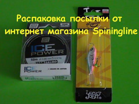 Распаковка посылки от интернет магазина Spiningline. Леска Salmo и балансир Lucky John Baltic 5.