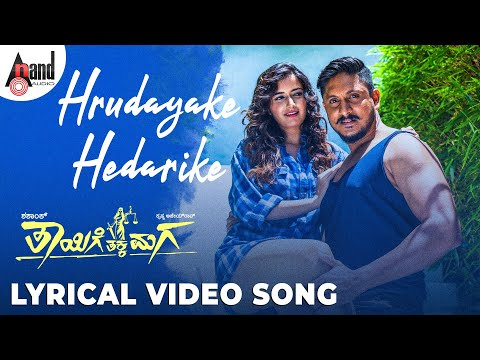 thayige-thakka-maga-|-hrudayake-hedarike-lyrical-video-2018-|-sanjith-hegde-|-judah-sandhy