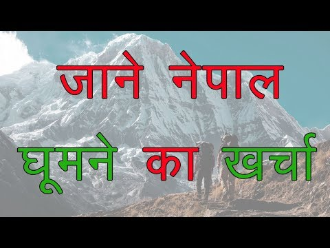 Places to visit in Nepal | Nepal trip budget | Nepal things to do | Nepal top attraction
