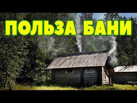 Польза русской бани / Как баня влияет на организм / Польза парной для организма