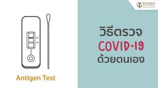 วิธีตรวจ Covid-19 (Antigen Test) ด้วยตนเอง