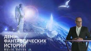 День фантастических историй с Игорем Прокопенко  (20.05.2017)