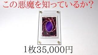 【遊戯王】入手困難!!1枚35,000円の超希少カード買ってみた!!! thumbnail
