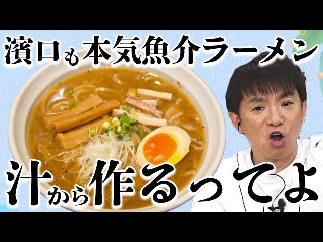 【本気】よゐこ濱口も本気魚介ラーメンを汁から作ります!