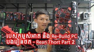បេសកម្មសំអាត និង Re-Build PC បងរៀនថត - Rean Thort Part 2