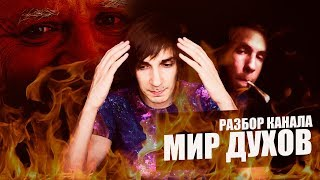 YC #20 - МИР ДУХОВ / ЭТО ЖОСКА