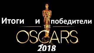 Оскар 2018 - Итоги и Победители