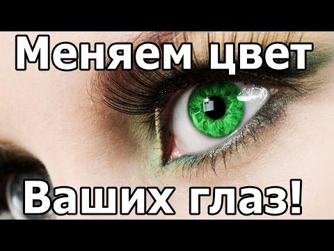 Как изменить цвет глаз в фотошопе (уроки Photoshop)