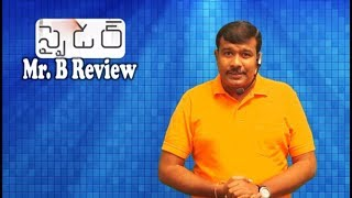 SPYDER Review | Mahesh Babu Telugu Movie | A R Muragadoss | Mr. B