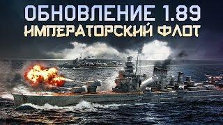Обзор обновления 1.89 Императорский флот / War Thunder