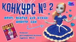 КОНКУРС № 2 на сукні ручної роботи для ляльки Монстр Хай / Monster High