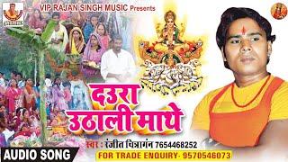 HD सुपर डुपर हिट छट गीत!Superhit Chhath Song Chhath Geet 2017 दउरा उठाली माथे