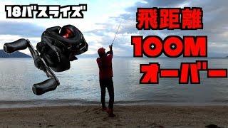 5千円のバスライズがありえないほど飛ぶ