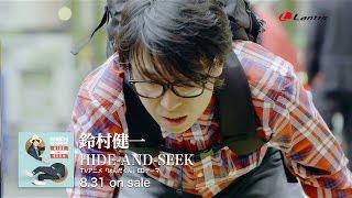 鈴村健一 / HIDE-AND-SEEK - Music Video Short ver.