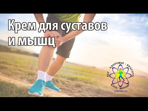 Крем для мышц и суставов