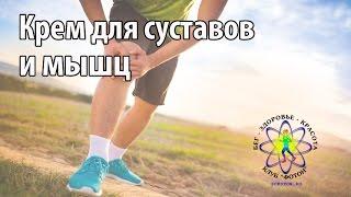 видео Витамины для суставов и связок спортсменов: какие из них самые эффективные