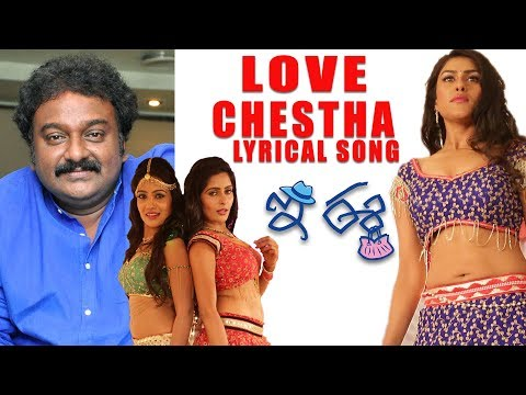Love Chestha Full Song with Lyricals   E...