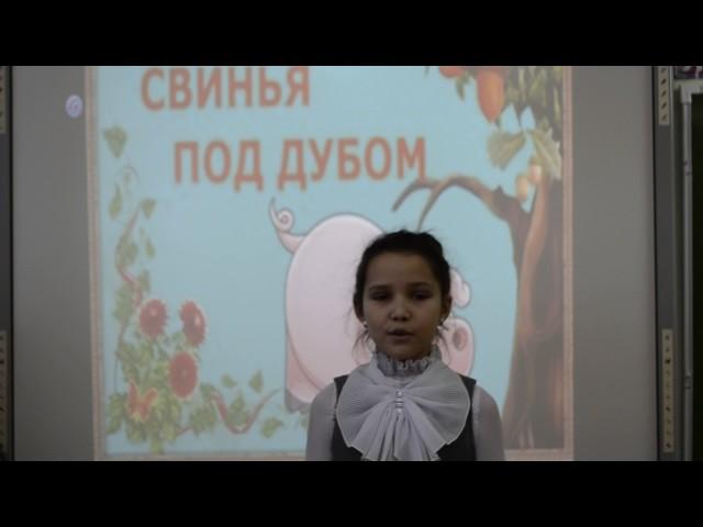 Изображение предпросмотра прочтения – ЭльмараШаймухаметова читает произведение «Свинья под дубом» И.А.Крылова
