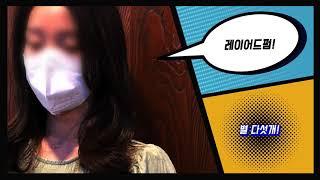 로이드밤 인천 동춘점! 트렌드미용실 추천드립니다!