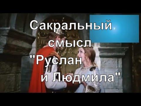 """Сакральный смысл сказки """"Руслан и Людмила"""". Предсказание."""