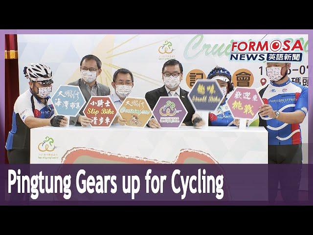 Pingtung gears up for major cycling festival Dapeng Bay Cruising 300