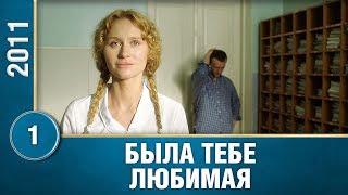 МЕЛОДРАМА, С НЕВЕРОЯТНЫМ ФИНАЛОМ! 1 серия. Была тебе любимая… Русские сериалы